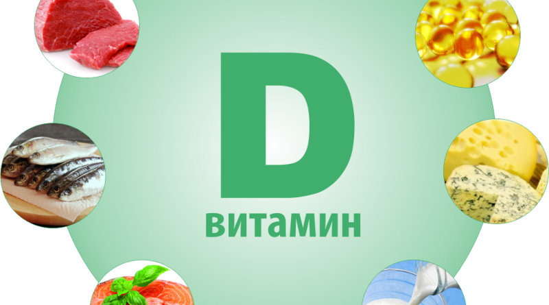 Витамин д: сбалансированное питание